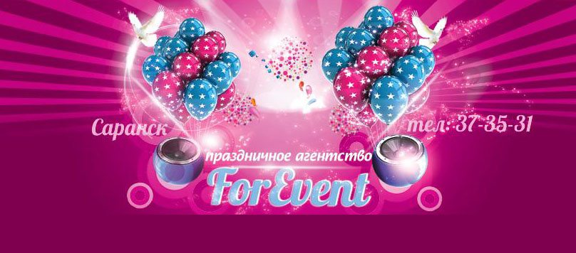 ForЕvent