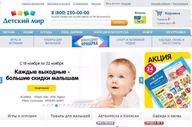 Интернет магазины детских товаров многофункциональны и удобны в использовании