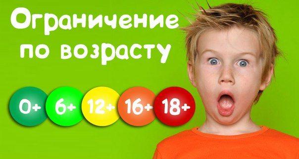Обращайте внимание на возрастные ограничения при входе в развлекательные центры