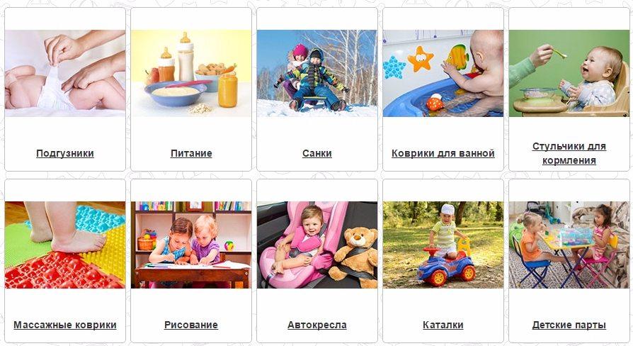 Пример категорий в детских интернет магазинах