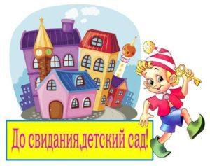 Выпускной в детском саду - первый серьезный праздник у детей