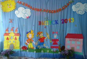 Декорация на выпускной в детском саду