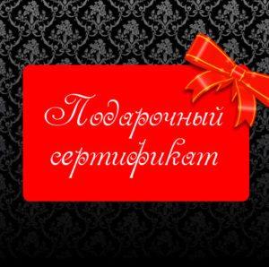 Подарочный сертификат - это универсальный подарок
