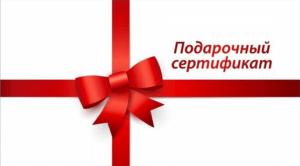Сертификат - универсальный подарок