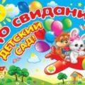 миниатюра выпускной в детском саду 2016