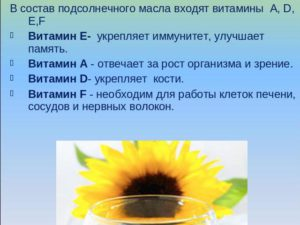 Витамины в подсолнечном масле