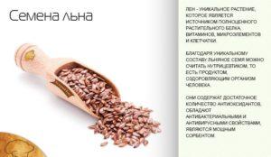 Польза семен льна