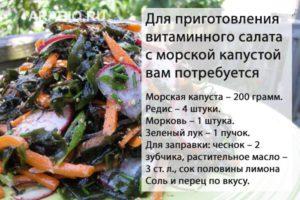 Рецепт витаминного салата с морской капустой