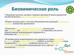 Биохимическая роль лимонной кислоты