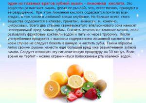Лимонная кислота - враг для зубов