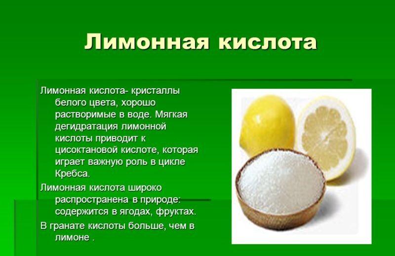 Как из лимонной кислоты сделать лимонный 755