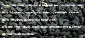 Полезные вещества в черном тмине