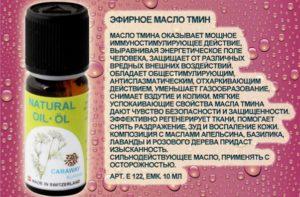 Эфирное масло тмина