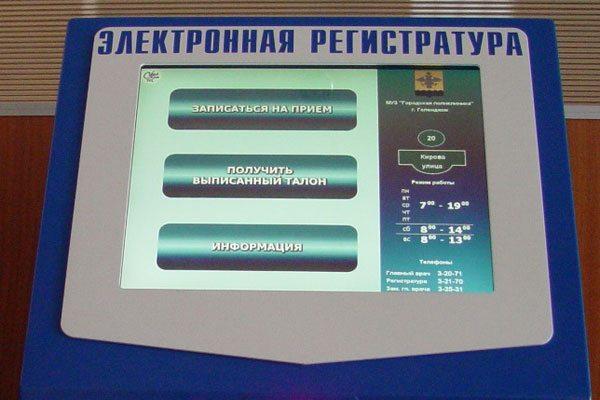 Во многих поликлиниках России запись на прием к врачу ведется в электронном виде