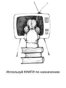 Нужно научить детей правильно использовать книги