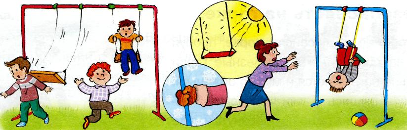 Перед походом на детскую площадку обязательно проведите беседу о поведении с ребенком