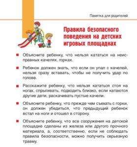 Правила безопасного поведения на игровых площадках
