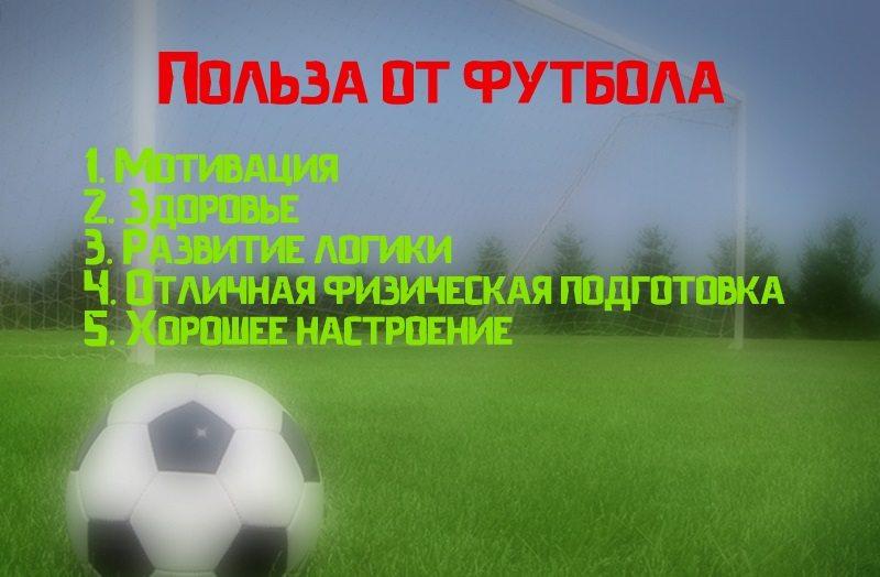 Чем полезен футбол