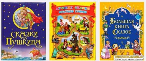 Многие дети с удовольствием перечитают давно забытые сказки