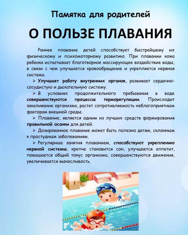 Справка для детей в бассейн купить Балашиха