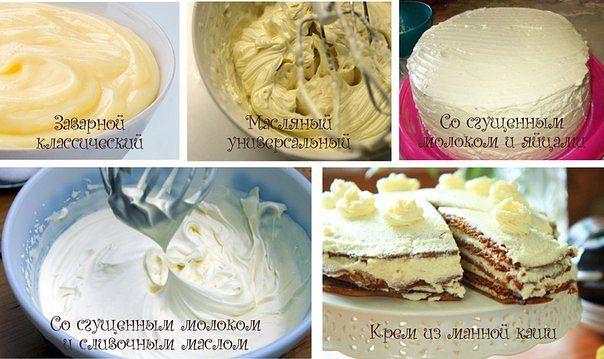 Виды кремов для тортов