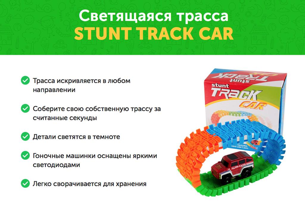 Гибкая светящаяся гоночная трасса StuntTrack