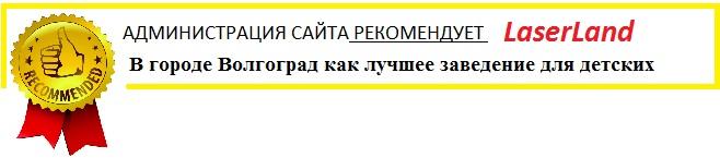 Рекомендуем Волгоград